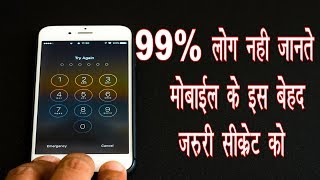 Latest Mobile Secrets in Hindi | Mr.Growth