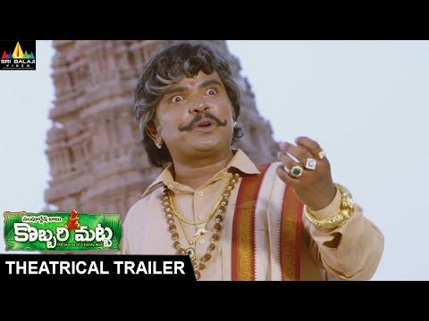 Sampoornesh Babu Kobbari Matta Theatrical Trailer | Latest Telugu Trailers | Sri Balaji Video