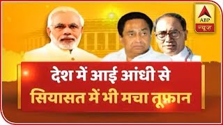 Know The Reason Behind Politics Over Natural Tragedy   ABP News