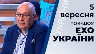 """Ток-шоу """"Ехо України"""" Матвія Ганапольського від 5 вересня 2019"""