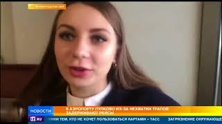 В аэропорту Пулково из-за нехватки трапов задерживают рейсы