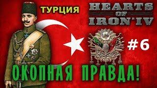 Hearts of Iron 4 - GreatWar Османская мощь №6 - Окопная Правда