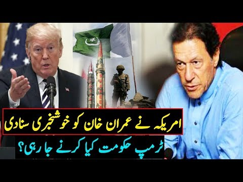 Big News For Imran Khan Government From America ||Donald Trump Soon Release Pakistan 300 Million$
