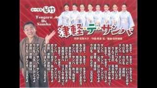 山本謙司 - 津軽・デ・サンバ