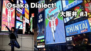 Let's speak Osaka dialect!! #1 大阪弁!
