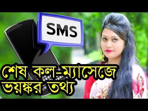 এবার বের হলো মিন্নির মোবাইলে নয়ন বন্ডের কল ও শেষ ম্যাসেজ, ভয়ঙ্কর তথ্য | Minni Rifat | Change Bangla