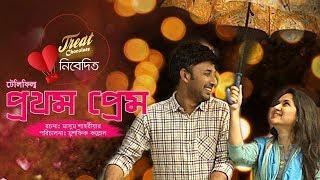 Prothom Prem (প্রথম প্রেম)   Episode 02   Mithila   Monoj   Valentine's Romantic Drama 2019