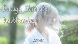 [MV]僕が死のうと思ったのは Cover (Bokuga Shinouto Omottanoha)  - Amazarashi Cover by yurisa.
