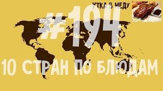 Bantest#194 : 10 стран по блюдам