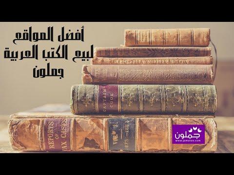 موقع كتب عربي | أضخم مكتبة كتب الكترونية في العالم Pdf