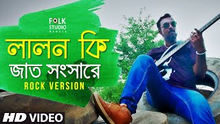 Sob Loke Koy Lalon Ki Jat (ROCK VERSION) Ft. Aarohan , Lalon Song , Folk Studio Bangla New Song 2019