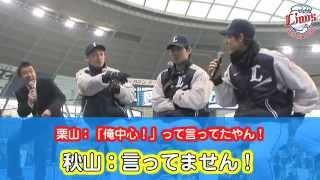 「LIONS THANKS FESTA 2012」栗山キャプテン&???トークショー thumbnail
