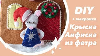 dIY. Christmas mouse.  Крыска АНФИСКА из фетра.  МАСТЕР КЛАСС. Christmas diy