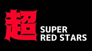 【モンスト】これが'超'レッドスターズの実力とやらか...【ぎこちゃん】
