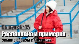 Теплая одежда на зиму с АЛИЭКСПРЕСС Женские зимние вещи с Aliexpress Распаковка посылок