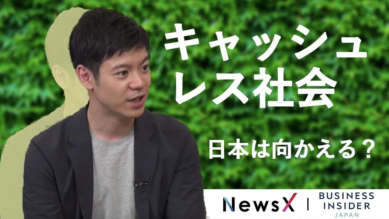 日本は向かえる?「キャッシュレス社会」 【NewsX】