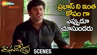 Prabhas Frustrated with his Parents | Raghavendra Scenes | Anshu | Shweta Agarwal | Brahmanandam