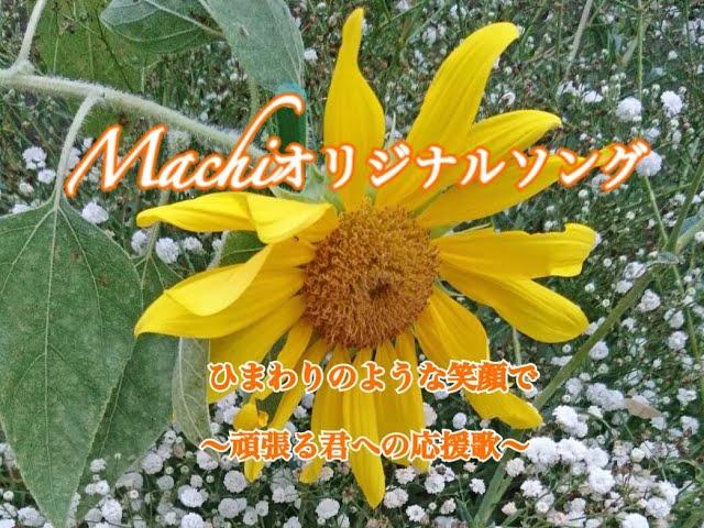 オリジナルソング/ひまわりのような笑顔で〜頑張る君への応援歌〜/1番のみ/Machi/ギター歴約1ヶ月の弾き語り