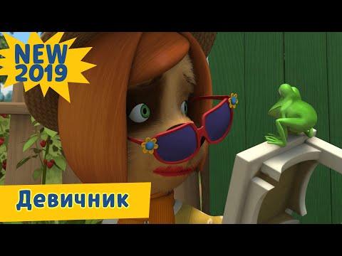 Девичник 💄 Барбоскины 👠 Новая серия | 203 | Премьера!