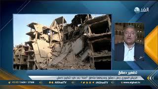محلل عسكري: نشهد أخر فصول العمليات العسكرية في سوريا  لجهة تمدد النظام