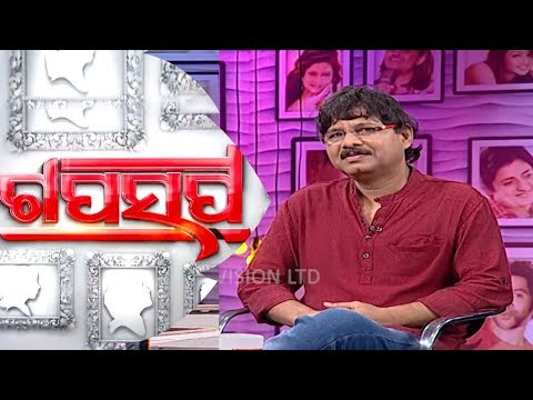 Gaap Saap Ep 470 15 Apr 2018 || Chit Chat with Ollywood Lyricist Basant Raj Samal