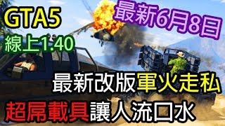 【Kim阿金】GTA5 線上 最新改版軍火走私 超屌載具讓人流口水 版本1.40 最新2017/6/8
