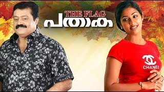 Pathaka 2006: Full Malayalam Movie