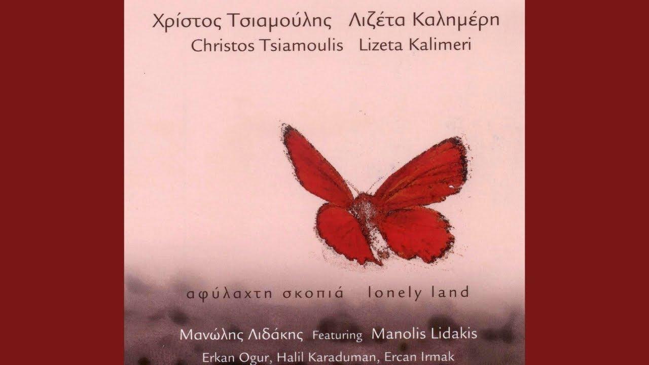 Λιζέτα Καλημέρη - Τραγούδι Μέσα Στη Βροχή (Official Lyric Video) #1