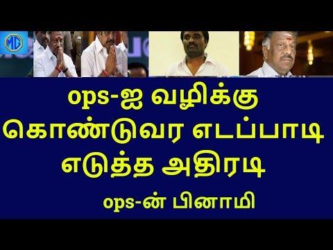 financier anbu chezhiyan is ops binami|tamilnadu political news|live news tamil