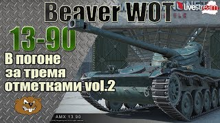 AMX 13-90 Три отметки vol.2 (90.53%) Стрим [World of Tanks]
