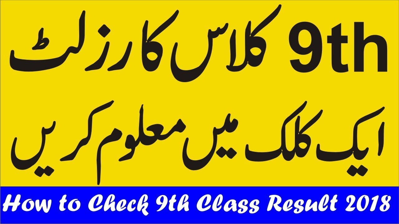 How to Check 9th Class Result 2019 in Pakistan