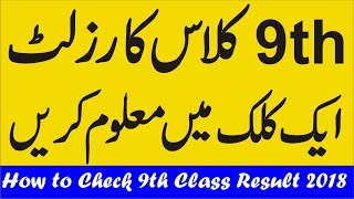 How to Check 9th Class Result 2018 in Pakistan