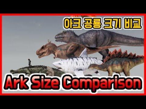 Ark creature size comparison (base game) : playark