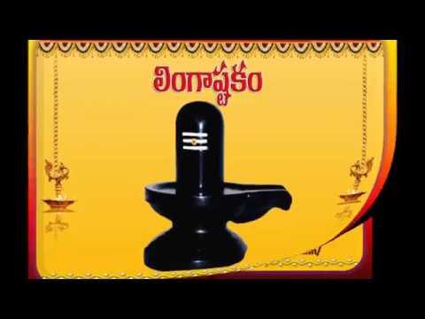 Lingashtakam --- with Telugu Lyrics ....... లింగాష్టకం తెలుగులో