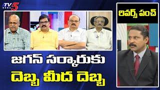 జగన్ సర్కారుకు దెబ్బ మీద దెబ్బ | News Scan Live Debate With Vijay | TV5 NEWS