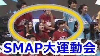 松井珠理奈、須田亜香里、古畑奈和がSMAPxSMAP大運動会に参加!ファンの...
