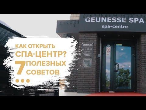 Как открыть центр здоровья и красоты, спа-центр? Интервью с владелицей GeunesseSpa