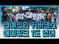 ❤️실제 연예인이 추는 커버댄스!! 에이핑크 1도없어!! (춤추는곰돌&AF STARZ || HONGDAE BUSKING)