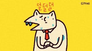 아이폰6S/아이패드 미니2로 만든 애니메이션 '…