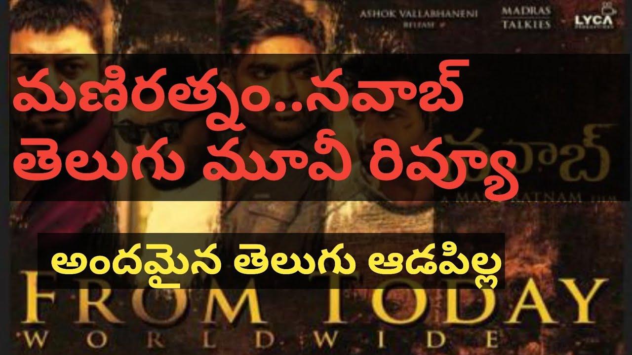 మణిరత్నం మూవీ నవాబ్ రివ్యూ బై అందమైన తెలుగు ఆడపిల్ల |Kusuma Telugu Vlogs