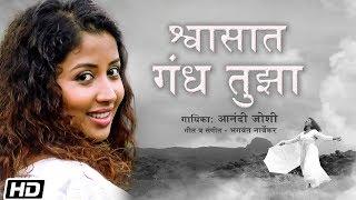 shwasaat-gandh-tujha-aanandi-joshi-bhagwant-narvekar-latest-marathi-song-2019