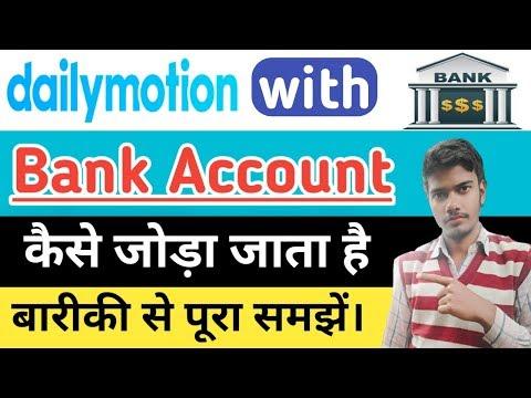 Dailymotion me bank account kaise joda jata hai | How to add bank account on dailymotion
