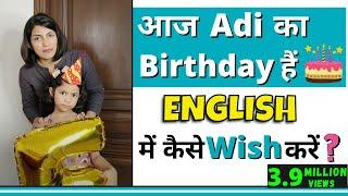 आज Adi का birthday है, कैसे बोलें  Spoken English Part-21, By Kanchan Keshari #Shorts