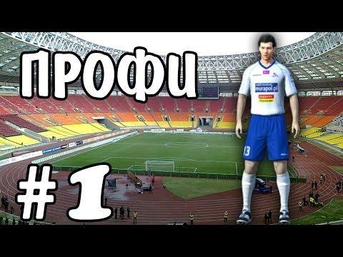 FIFA 14 Карьера Профи (#1)