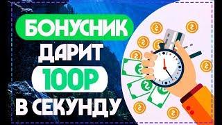 НОВЫЙ Payeer БОНУСНИК | ЗАРАБАТЫВАЙ 100 РУБЛЕЙ КАЖДУЮ СЕКУНДУ| ЗАРАБОТОК В ИНТЕРНЕТЕ БЕЗ ВЛОЖЕНИЙ