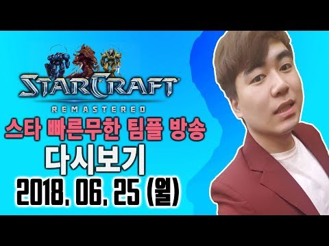 실시간 2018.6.25(월) [깝도이] 스타 빨무 팀플