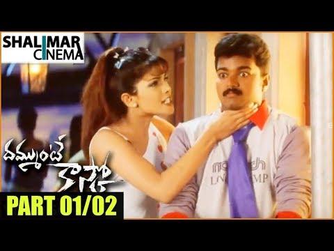 Dammunte KaskoTelugu Movie Part 01/02|| Vijay, Priyanka Chopra || Shalimar Cinema