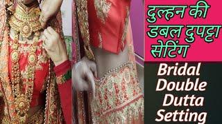 Bridal double dutta setting!!दुल्हन की डबल दुपट्टा सेटिंग कैसे करे!!दुल्हन की सर से चुन्नी कैसे करे