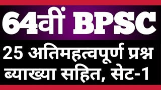 BPSC model question paper  64th BPSC  64 वीं BPSC  बिहार लोकसेवा आयोग परीक्षा  bpsc pt preparation 1