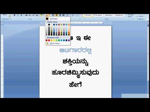 writing kannada in ms word - YouTube
